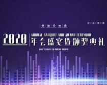 2020年度盛典活动背景PSD素材
