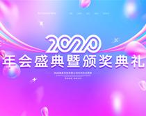 2020年会盛典颁奖典礼活动背景设计PSD素材
