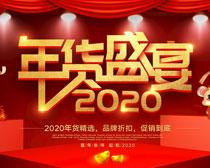 2020年货盛宴海报设计PSD素材