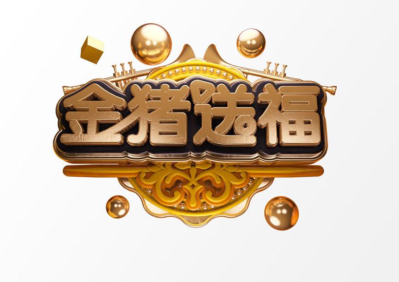 金猪送福字体设计PSD素材