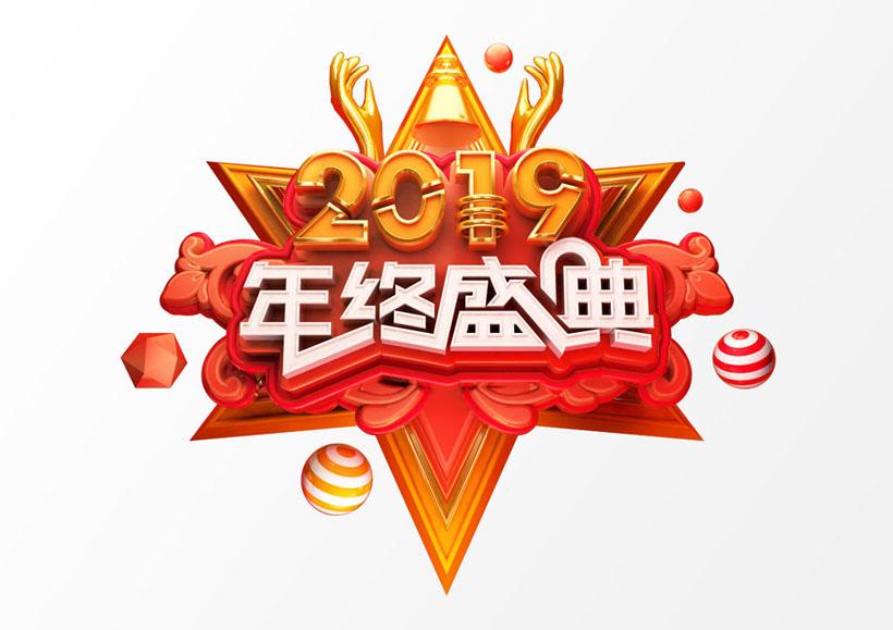 2019年终盛典字体设计PSD素材