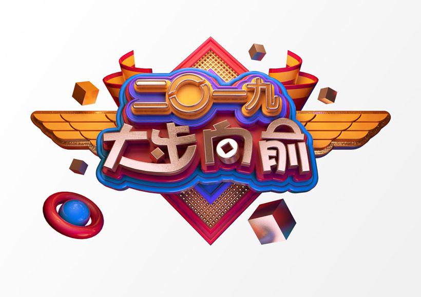 2019大步向前字体PSD素材