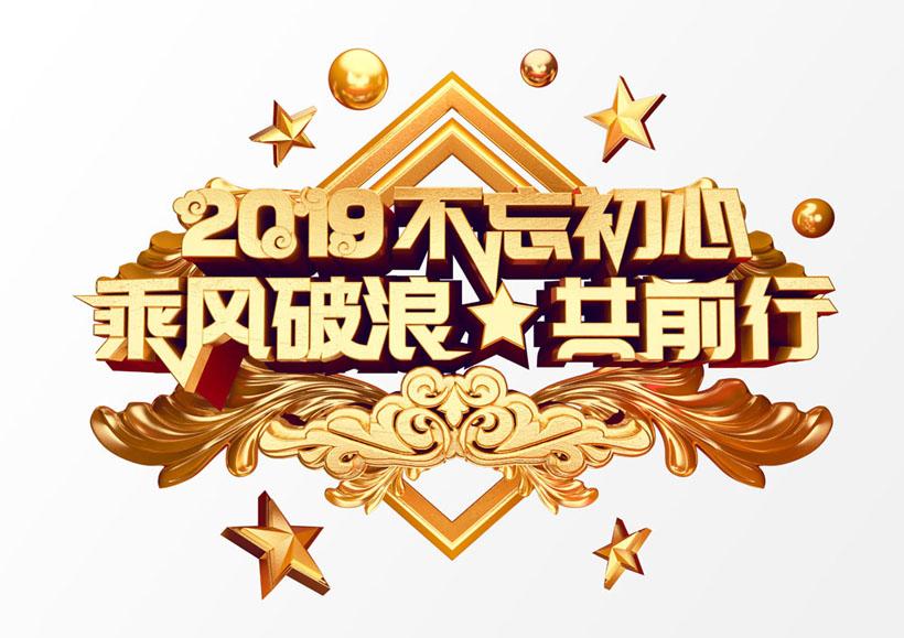 2019不忘初心字体设计PSD素材