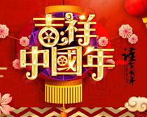 2020吉祥中国年海报PSD素材