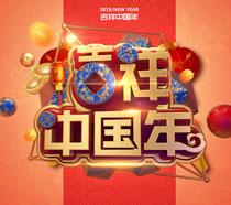 吉祥中国年字体海报PSD素材