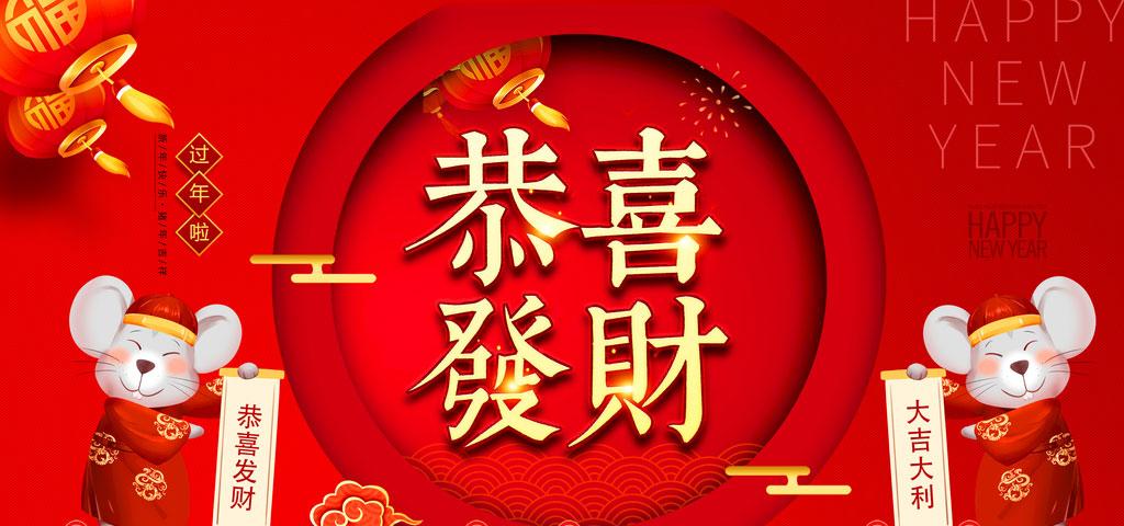 节日庆典 > 素材信息   关键字: 2020恭喜发财春节海报促销海报贺新年