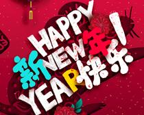 2020新年快樂PSD素材