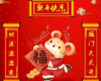 新年快樂鼠年海報PSD素材