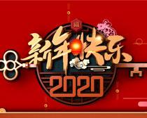 新年快樂2020海報PSD素材