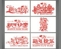 2020新年快樂(le)海(hai)報字體設(she)計矢量(liang)素材(cai)