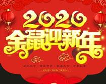 2020金鼠迎新年海報矢量素材