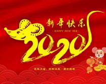 2020新年快樂矢量素材