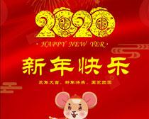 2020新年快乐海报背景矢量素材