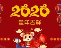 2020鼠年吉祥矢量素材