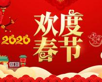 2020欢度春节矢量素材