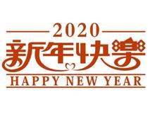 2020新年快乐海报字体设计矢量素材