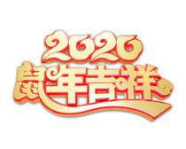 2020鼠年吉祥海报字体设计矢量素材
