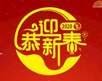 2020迎新春海报矢量素材