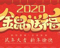 2020金鼠送福矢量素材