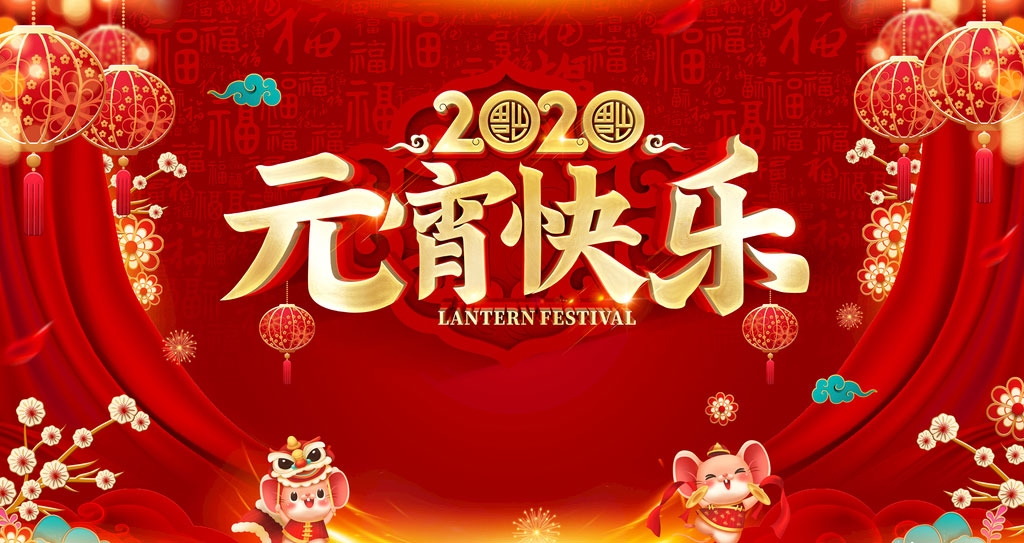 2020元宵节快乐海报PSD素材
