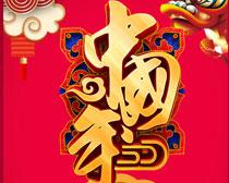 中国年海报PSD素材