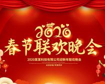 2020春节联欢晚会PSD素材