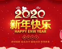 2020新年快乐PSD素材