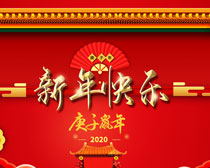 新年快乐PSD素材