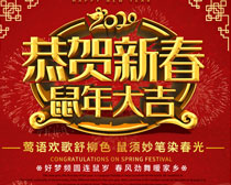 恭贺新春鼠年大吉海报PSD素材