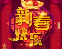 2020新春快乐PSD素材