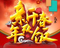 新春年夜饭海报PSD素材
