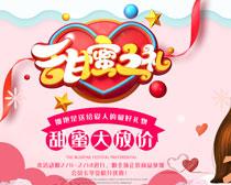 甜蜜之礼情人节海报PSD素材