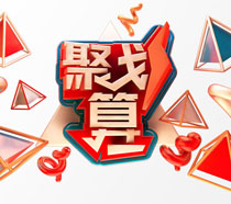 聚划算字体广告PSD素材