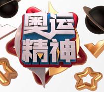 奥运精神广告字体PSD素材
