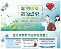 如何预防新型冠状病毒肺炎PSD素材