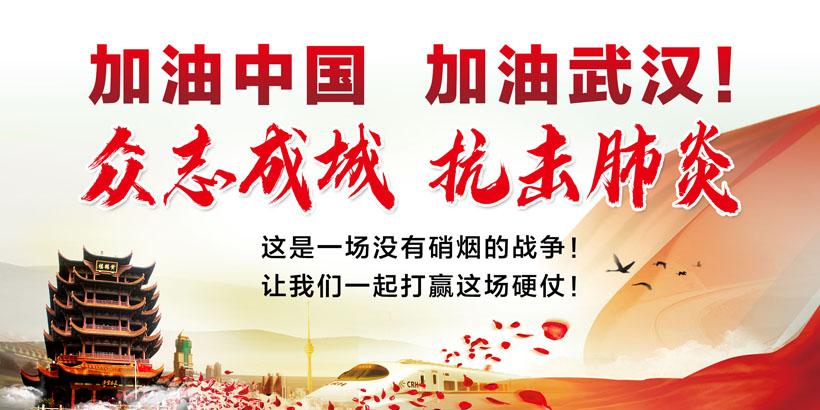 加油中国加油武汉海报模板PSD素材