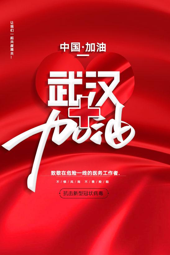武汉加油宣传模板PSD素材