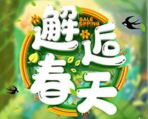 春节商场打折促销海报PSD素材