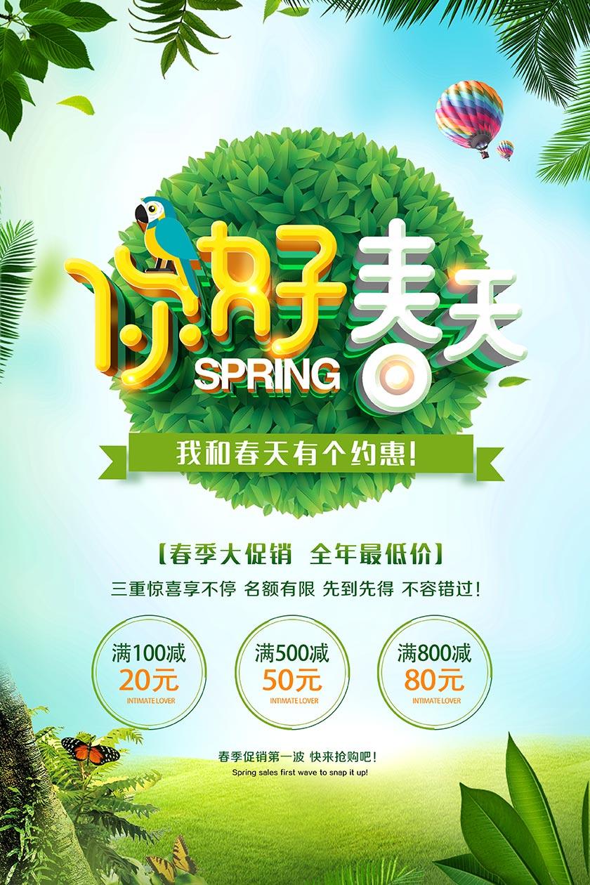 春季大促销宣传单页设计PSD素材