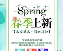 春季商场打折促销宣传海报PSD素材