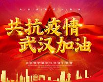 武汉加油公益宣传海报设计PSD素材