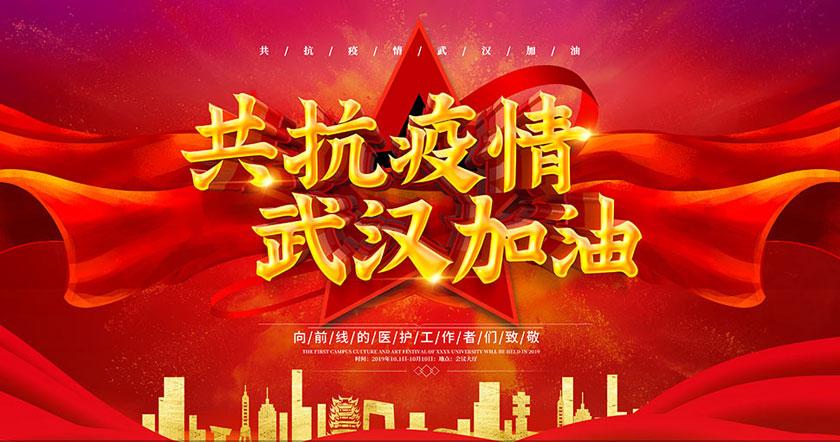 武漢加油公益宣傳海報設計PSD素材