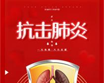 抗擊肺炎公益宣傳海報設計PSD素材