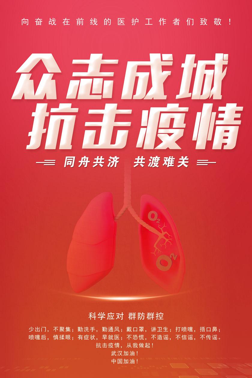 抗击新型肺炎公益海报设计PSD素材