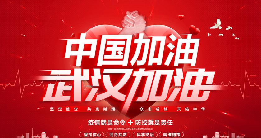 中国加油武汉加油海报设计PSD素材