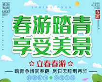 春游踏青享受美景海报设计PSD素材