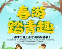 春季出游宣传海报设计PSD素材