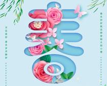 创意春字设计主题海报PSD素材