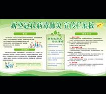 新型冠状病毒肺炎宣传栏展板PSD素材
