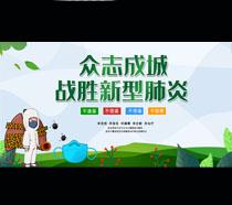 众志成城战胜新型肺炎公益宣传广告PSD素材